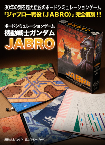Tsukuda Hobby's Jabro