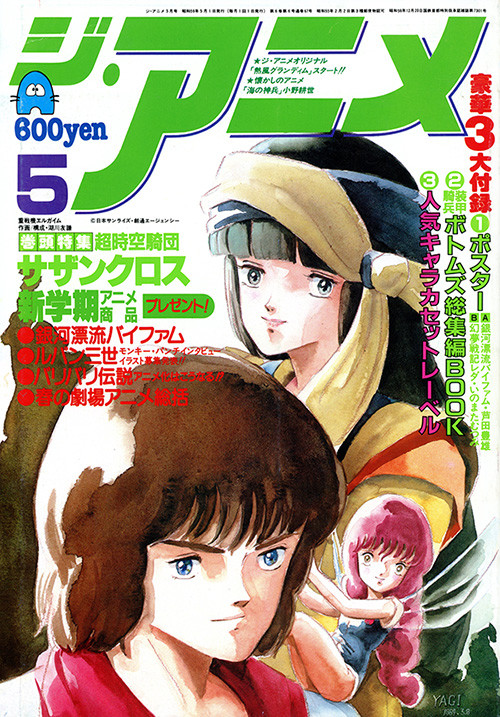 The Anime, May 1984