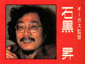 Noboru Ishiguro, director of Orguss