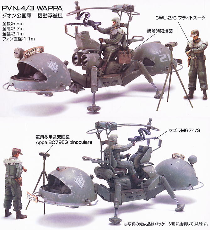 Zeon Mobile Scout Set