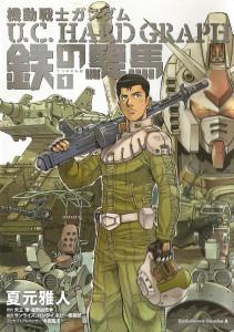 U.C. Hard Graph: Iron Mustang, Vol. 1