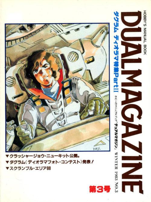 Dual Magazine #3