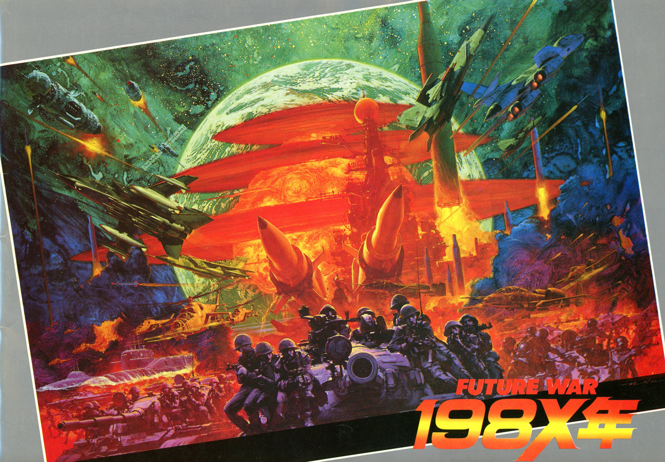 The Most Dangerous Year: Future War 198X – ZIMMERIT – Anime ...